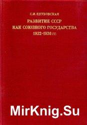 Развитие СССР как союзного государства. 1922-1936 гг.