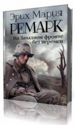 На Западном фронте без перемен  (Аудиокнига)