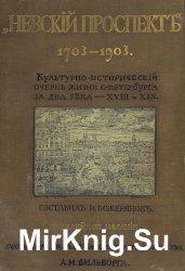 Невский проспект. 1703-1903. Культурно-исторический очерк двухвековой жизни ...