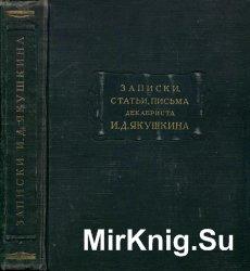 Записки, статьи, письма декабриста И. Д. Якушкина