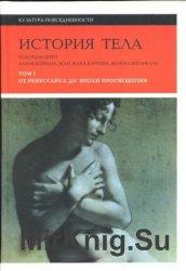 История тела. В 3-х томах. Том I. От Ренессанса до эпохи Просвещения