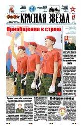 Красная звезда №67 от 24.06.2016