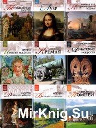 Великие музеи мира. Сборник (100 томов)