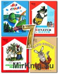 Библиотека детского сада - Часть 7