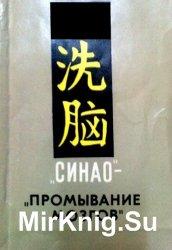Синао - Промывание мозгов