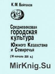 Средневековая городская культура Южного Казахстана и Семиречья (VI - начало ...
