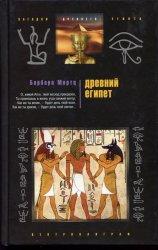 Древний Египет: храмы, гробницы, иероглифы