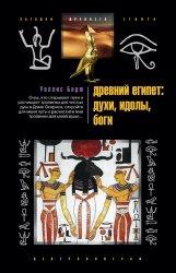 Древний Египет. Духи, идолы, боги