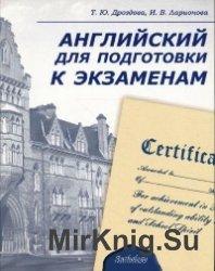 Английский для подготовки к экзаменам (+CD)
