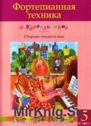 Фортепианная техника в удовольствие. 5-й класс