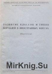 Развитие классов и типов кораблей в иностранных флотах (переводы)