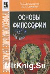 Основы философии: учебник