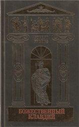 Роберт Грейвз. Собрание сочинений в 5 томах. Том 2. Божественный Клавдий