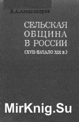 Сельская община в России (XVII-начало XIX в.)