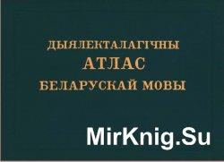 Дыялекталагiчны атлас беларускай мовы