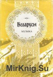 Беларусы.Т. 11 Музыка