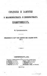 Сведения и заметки о малоизвестных и неизвестных памятниках. Ч.31-54