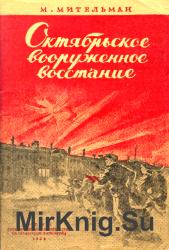 Октябрьское вооруженное восстание в Петрограде в 1917 г.