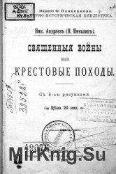 Священные войны, или Крестовые походы (1908)