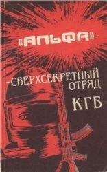 «Альфа» — сверхсекретный отряд КГБ