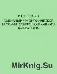 Вопросы социально-экономической истории дореволюционного Казахстана