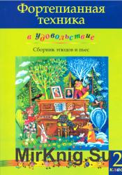 Фортепианная техника в удовольствие. 2-й класс