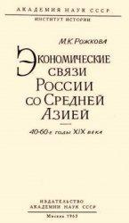 Экономические связи России со Средней Азией. 40-60-е годы XIX века