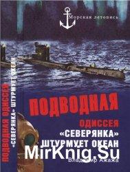 Подводная одиссея.