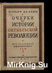Очерки по истории октябрьской революции. Том 1