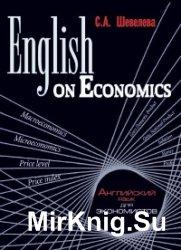 English on Economics: Учебное пособие для вузов