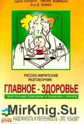 """Русско-ивритский разговорник """"Главное - здоровье. Твой лучший помощник в о ..."""