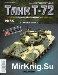 Танк T-72 №-56