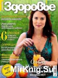 Здоровье №7-8 2016 Россия