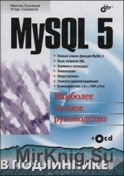 MySQL 5. В подлиннике (+CD)