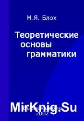 Теоретические основы грамматики (2002)
