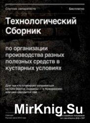 Технологический сборник. Спутник сепаратиста