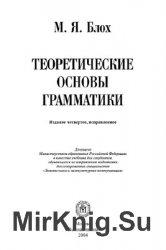 Теоретические основы грамматики (2004)