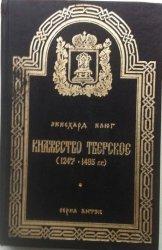 Княжество Тверское (1247-1485 гг.)