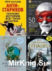 Анатомия мифа. Сборник (5 книг)