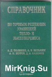 Справочник по точным решениям уравнений тепло - и массопереноса
