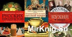 Ольга Сюткина, Павел Сюткин. Сборник (3 книги)