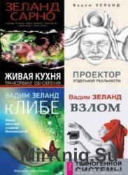 Трансерфинг реальности. Сборник (20 книг)