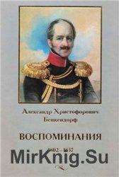 Воспоминания. 1802-1837 гг