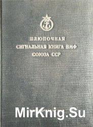 Шлюпочная сигнальная книга ВМФ Союза ССР