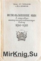 Использование мин в мировую империалистическую войну 1914-1918 гг.