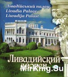 Ливадийский дворец. Фотоальбом