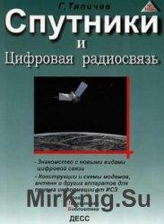 Спутники и цифровая радиосвязь