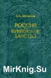 Россия и Букеевское ханство