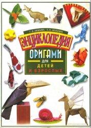 Энциклопедия оригами