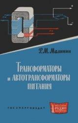 Трансформаторы и автотрансформаторы питания